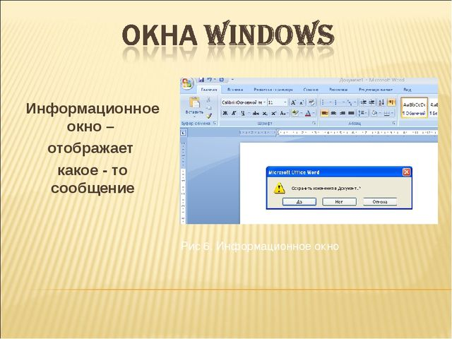 Информационное окно – отображает какое - то сообщение Рис 6. Информационное...