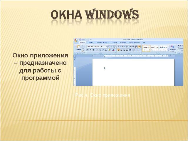 Окно приложения – предназначено для работы с программой Рис 4. Окно приложения