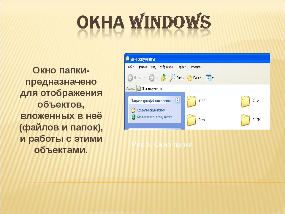 Окно папки- предназначено для отображения объектов, вложенных в неё (файлов...