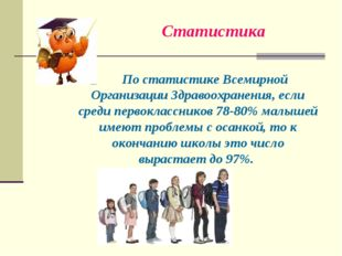 По статистике Всемирной Организации Здравоохранения, если среди первоклассник