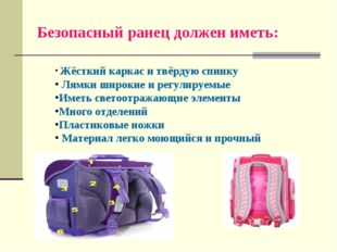 Безопасный ранец должен иметь: Жёсткий каркас и твёрдую спинку Лямки широкие