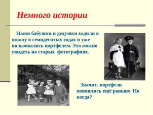 Немного истории Наши бабушки и дедушки ходили в школу в семидесятых годах и у