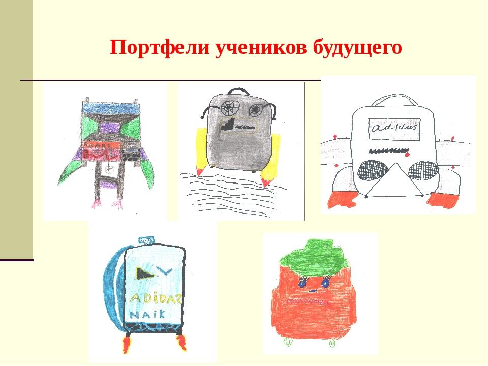 Портфели учеников будущего