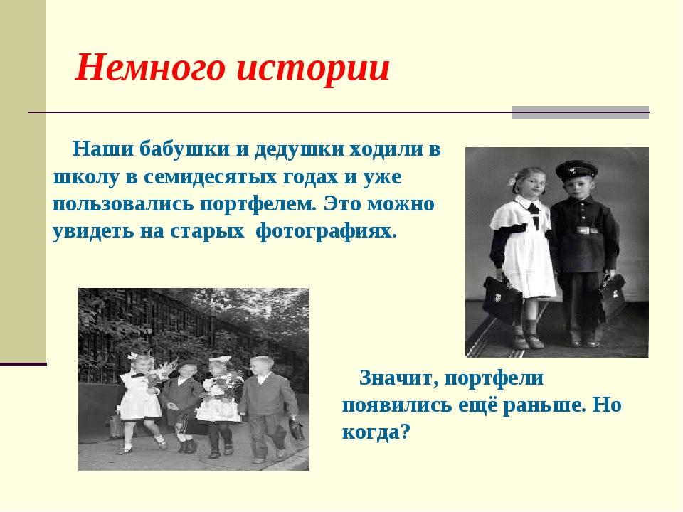 Немного истории Наши бабушки и дедушки ходили в школу в семидесятых годах и у...