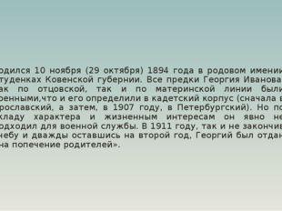 Родился 10 ноября (29 октября) 1894 года в родовом имении Студенках Ковенской