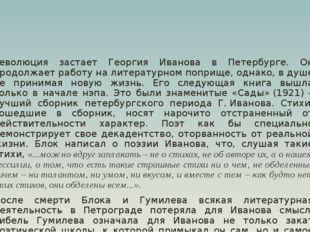 Революция застает Георгия Иванова в Петербурге. Он продолжает работу на литер