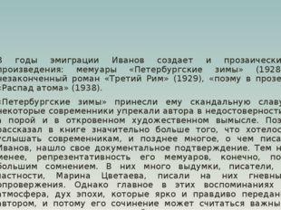 В годы эмиграции Иванов создает и прозаические произведения: мемуары «Петербу