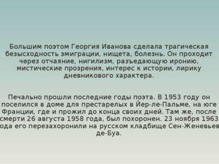 Большим поэтом Георгия Иванова сделала трагическая безысходность эмиграции, н