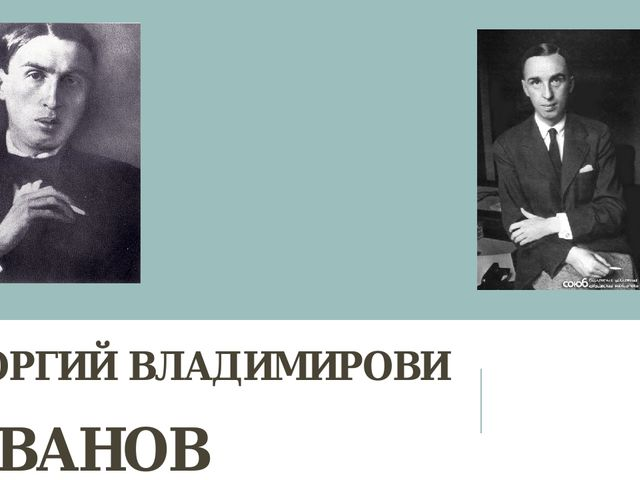 ГЕОРГИЙВЛАДИМИРОВИЧ ИВАНОВ (1894-1958)