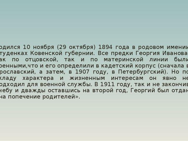 Родился 10 ноября (29 октября) 1894 года в родовом имении Студенках Ковенской...