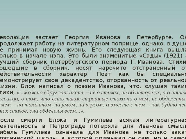 Революция застает Георгия Иванова в Петербурге. Он продолжает работу на литер...