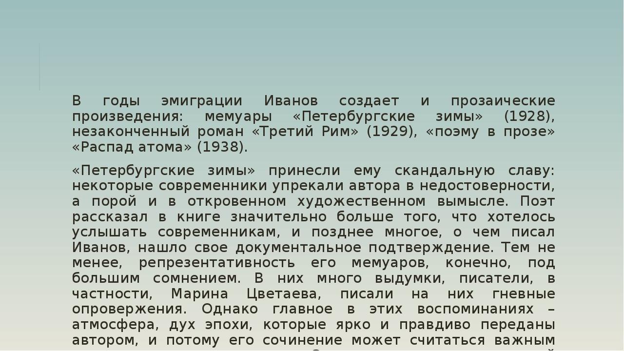 В годы эмиграции Иванов создает и прозаические произведения: мемуары «Петербу...