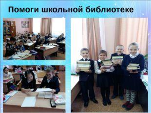 Помоги школьной библиотеке