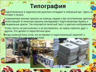 Типография Подготовленные в издательстве рукописи попадают в наборный цех. З
