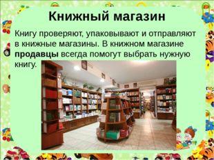 Книжный магазин Книгу проверяют, упаковывают и отправляют в книжные магазины