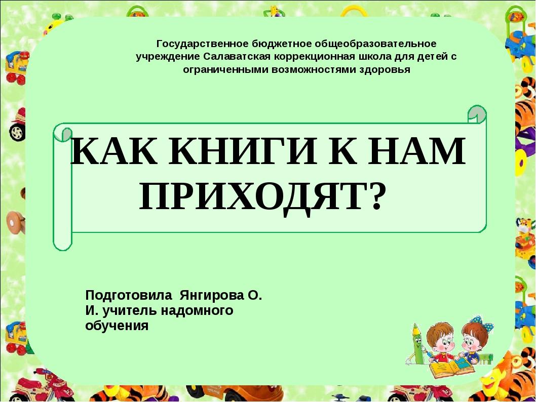 Государственное бюджетное общеобразовательное учреждение Салаватская коррекци...