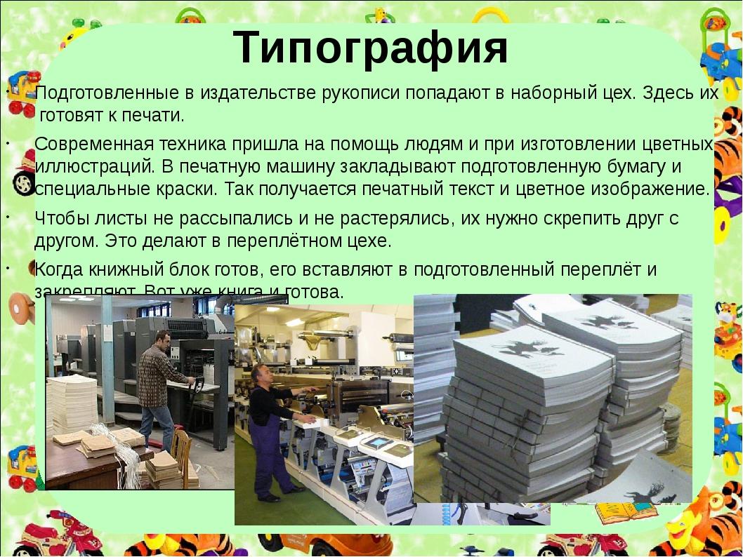 Типография Подготовленные в издательстве рукописи попадают в наборный цех. З...