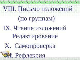 VIII. Письмо изложений (по группам) IX. Чтение изложений Редактирование X. С
