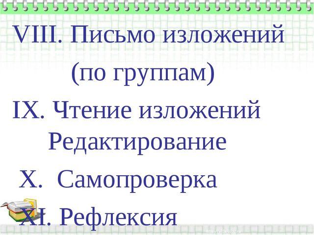 VIII. Письмо изложений (по группам) IX. Чтение изложений Редактирование X. С...