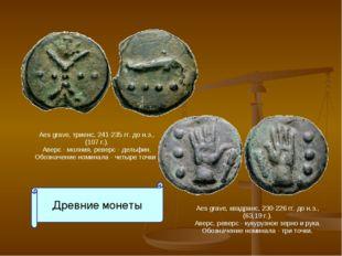 Древние монеты Aes grave, триенс, 241-235 гг. до н.э., (107 г.). Аверс - молн