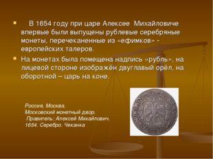 В 1654 году при царе Алексее Михайловиче впервые были выпущены рублевые сере