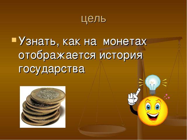 цель Узнать, как на монетах отображается история государства