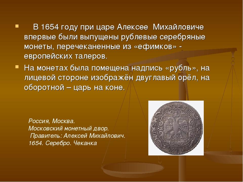 В 1654 году при царе Алексее Михайловиче впервые были выпущены рублевые сере...