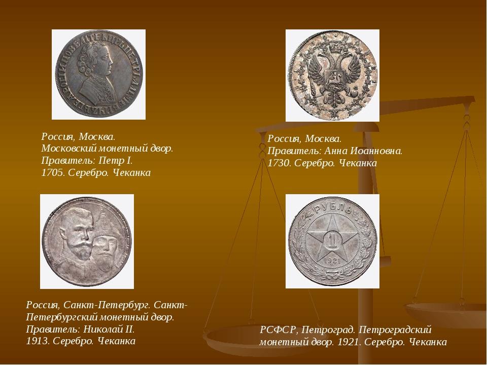Россия, Москва. Московский монетный двор. Правитель: Петр I. 1705. Серебро....