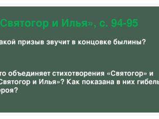 «Святогор и Илья», с. 94-95 Какой призыв звучит в концовке былины? Что объеди