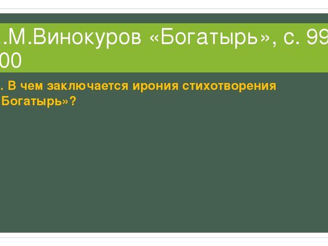 Е.М.Винокуров «Богатырь», с. 99-100 1. В чем заключается ирония стихотворения...