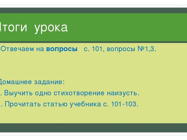 Итоги урока Отвечаем на вопросы с. 101, вопросы №1,3. Домашнее задание: 1. Вы...