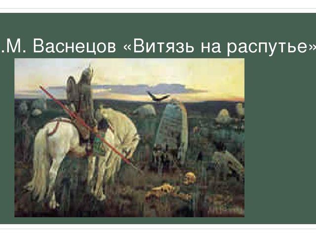 В.М. Васнецов «Витязь на распутье»