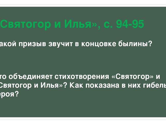 «Святогор и Илья», с. 94-95 Какой призыв звучит в концовке былины? Что объеди...