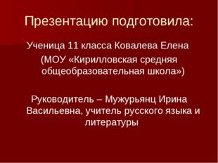 Презентацию подготовила: Ученица 11 класса Ковалева Елена (МОУ «Кирилловская