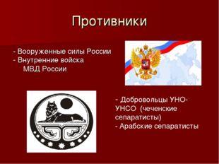 Противники - Вооруженные силы России - Внутренние войска МВД России - Доброво