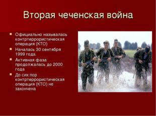 Вторая чеченская война Официально называлась контртеррористическая операция (