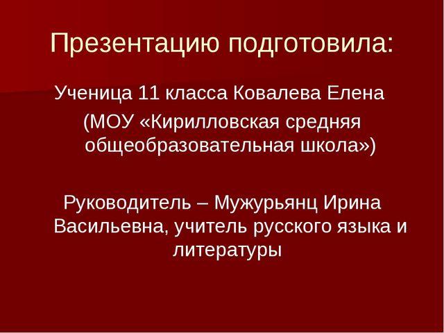 Презентацию подготовила: Ученица 11 класса Ковалева Елена (МОУ «Кирилловская...