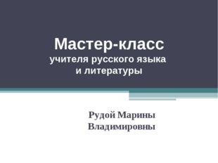 Мастер-класс учителя русского языка и литературы Рудой Марины Владимировны