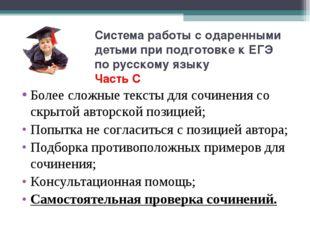 Система работы с одаренными детьми при подготовке к ЕГЭ по русскому языку Час