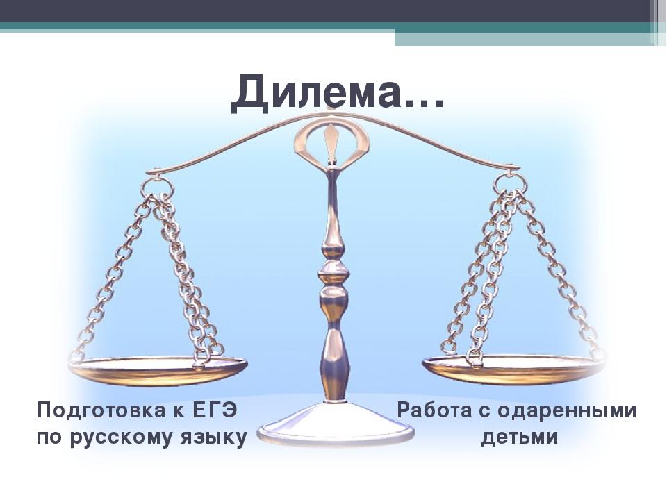 Подготовка к ЕГЭ по русскому языку Работа с одаренными детьми Дилема…