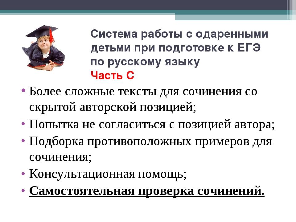 Система работы с одаренными детьми при подготовке к ЕГЭ по русскому языку Час...
