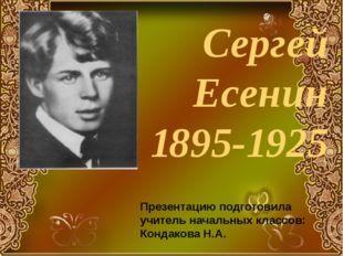 Сергей Есенин 1895-1925 Презентацию подготовила учитель начальных классов: Ко