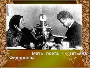 Мать поэта - Татьяна Федоровна
