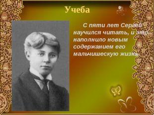 Учеба С пяти лет Сергей научился читать, и это наполнило новым содержанием ег
