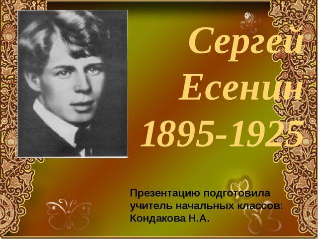 Сергей Есенин 1895-1925 Презентацию подготовила учитель начальных классов: Ко...