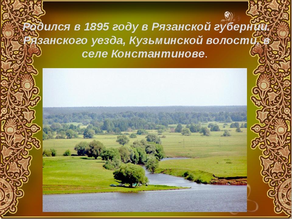 Родился в 1895 году в Рязанской губернии. Рязанского уезда, Кузьминской волос...