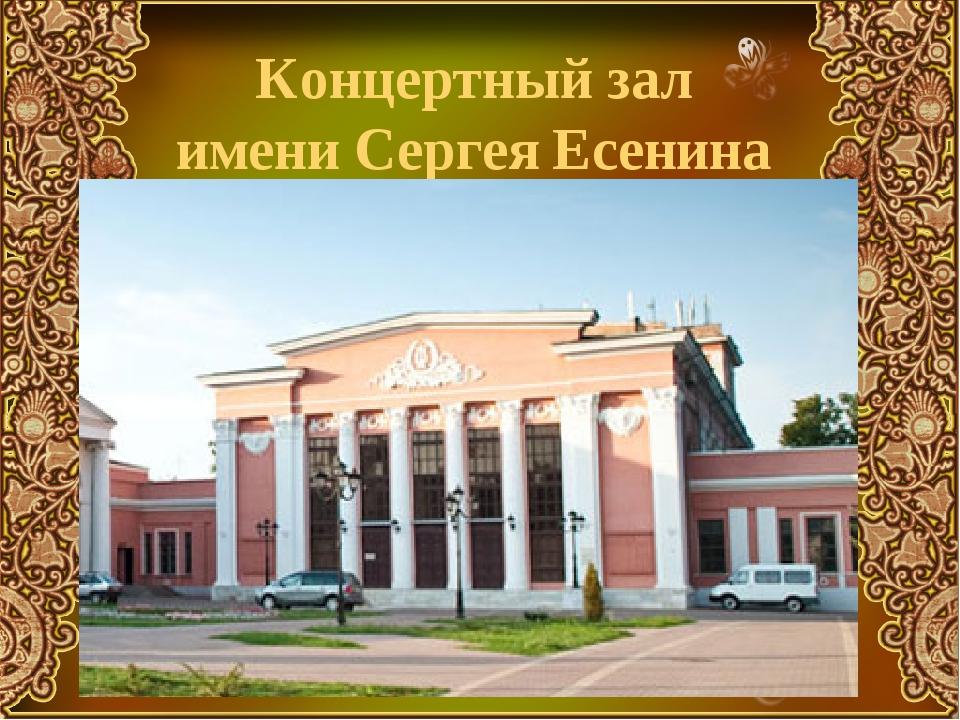 Концертный зал имени Сергея Есенина
