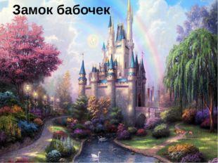 Замок бабочек