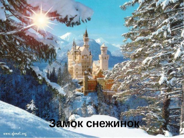 Замок снежинок