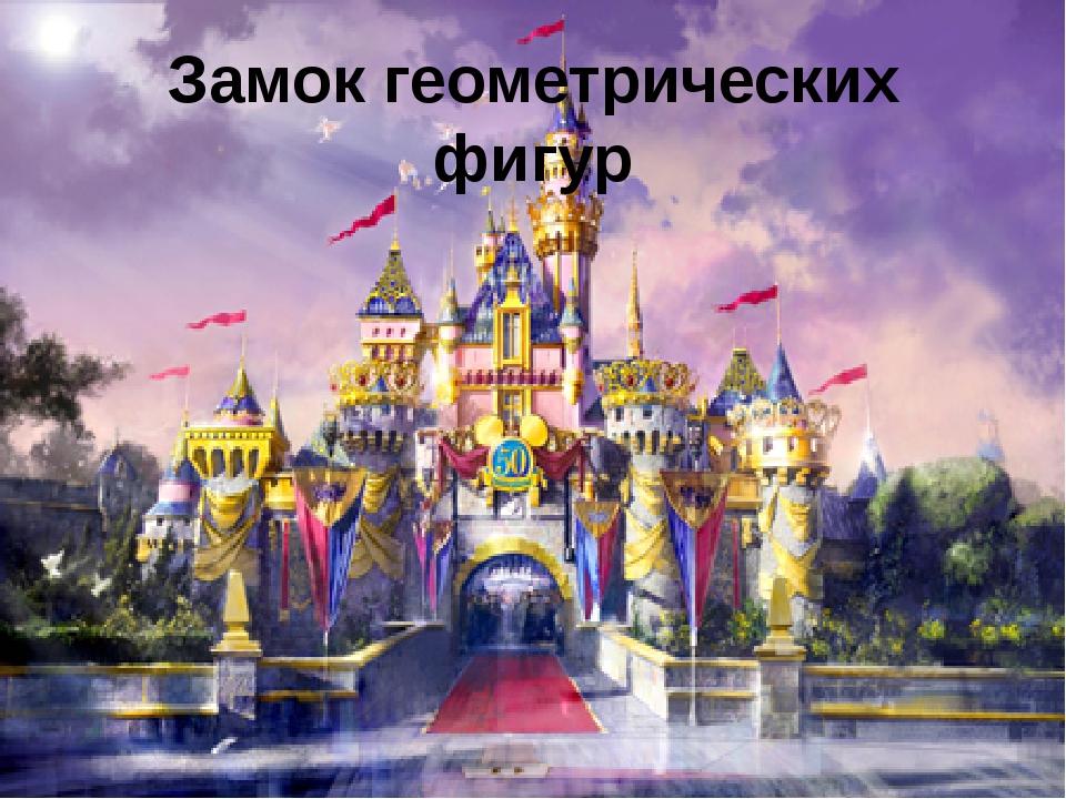 Замок геометрических фигур
